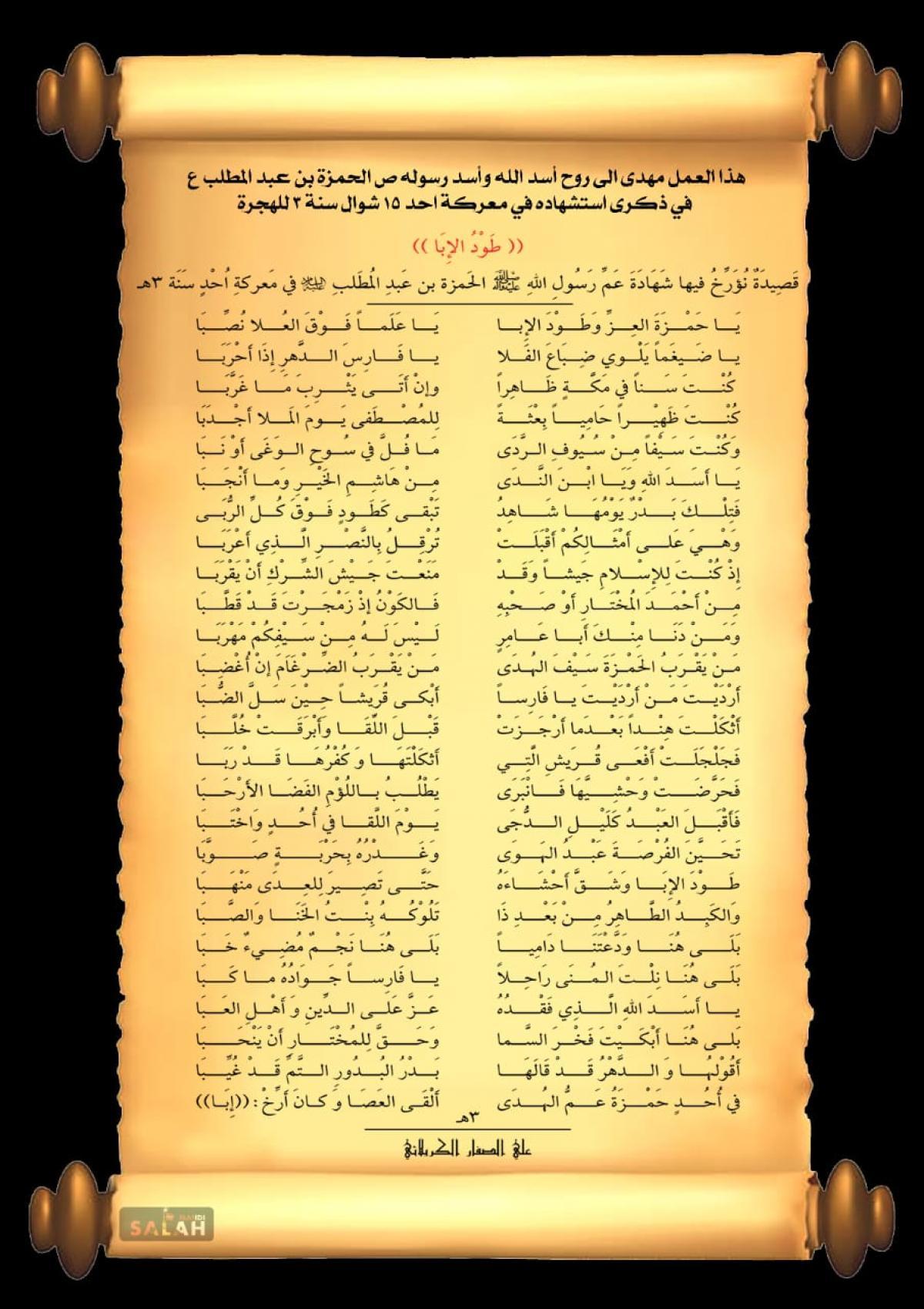حمزة بن عبد المط لب أسد 5