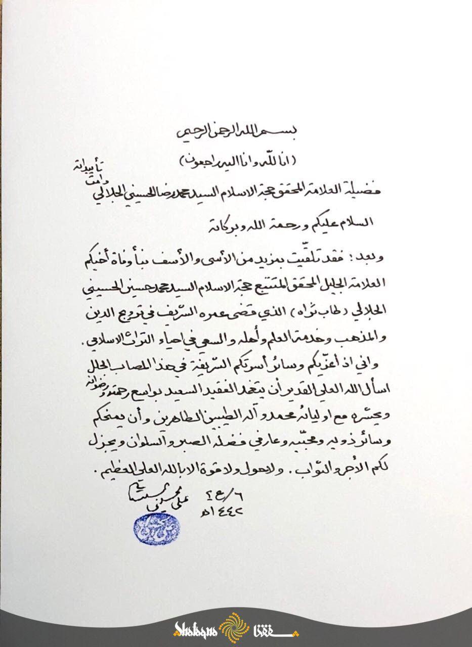 السيد السيستاني يعزي بوفاة العلامة السيد محمد حسين الجلالي